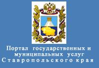 Портал государственных и муниципальных услуг Ставропольского края
